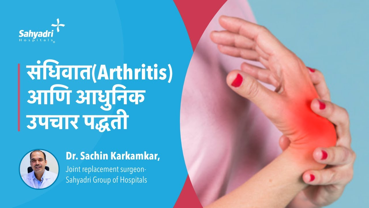 arthritis-types-and-stages-in-marathi